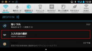 Screenshot_2013-11-14-15-58-05_2
