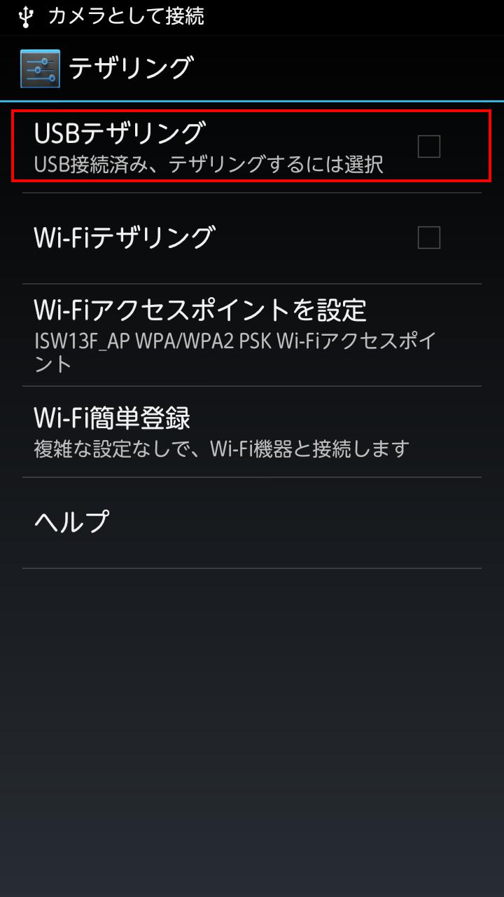 USB テザリングの使用時にネットワーク関連情報の …