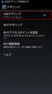 Screenshot_2013-11-19-15-33-34