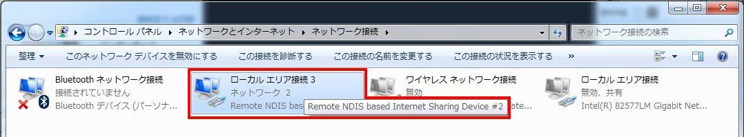 Windows7でUSBテザリングを禁止する方法について