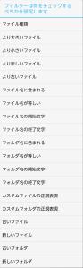 20131209_foldersync_filter0001