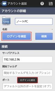 20131210_win_foldersync000057