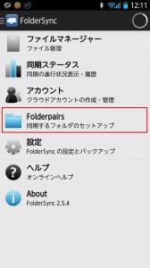 20131210_win_foldersync000058