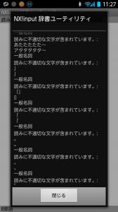 Screenshot_2013-12-03-11-27-58