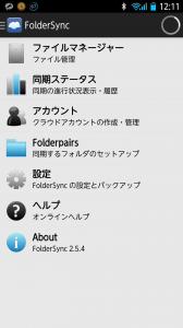 Screenshot_2013-12-08-12-11-47