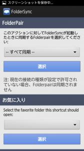 Screenshot_2013-12-08-12-17-59