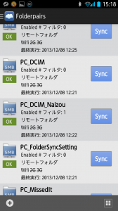 Screenshot_2013-12-08-15-18-45