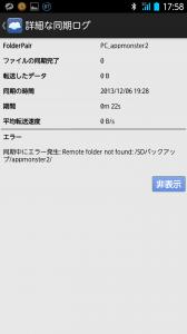 Screenshot_2013-12-08-17-58-25