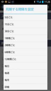 Screenshot_2013-12-09-11-26-01