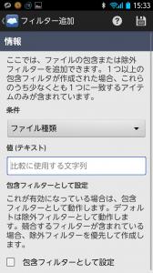 Screenshot_2013-12-09-15-33-04