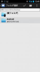 Screenshot_2013-12-10-13-49-05