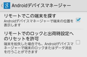 Screenshot_2013-12-13-11-03-54