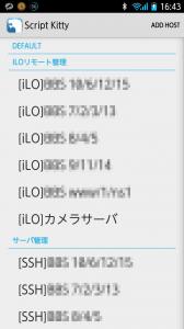 Screenshot_2013-12-16-16-43-59