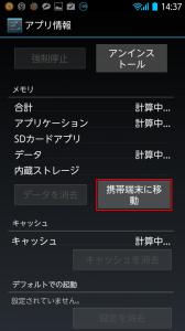 Screenshot_2013-12-23-14-38-53