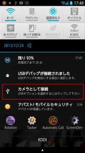 Screenshot_2013-12-24-17-48-15