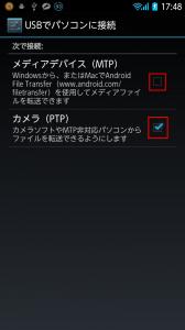Screenshot_2013-12-24-17-48-32