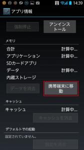 Screenshot_2013-12-23-14-39-52