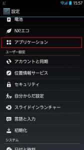 Screenshot_2014-01-26-15-57-39