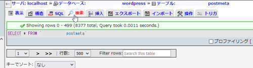 phpMyAdminでのテーブル内検索