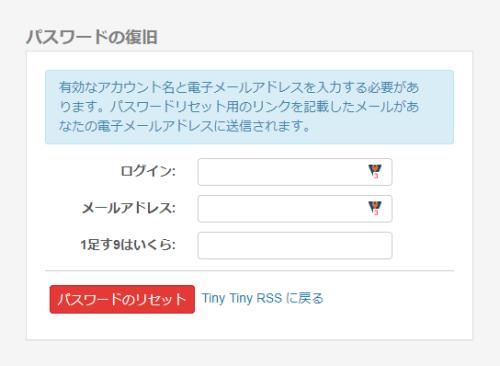 TT-RSSパスワード忘れと復旧