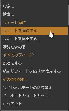 TT-RSSのフィード追加