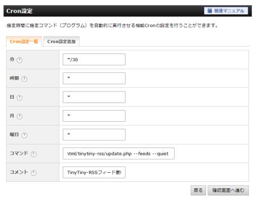 エックスサーバーへのTT-RSS更新用cron設定