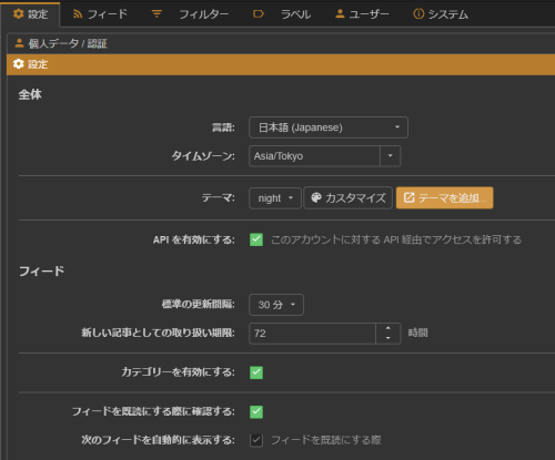 TinyTiny-RSSの設定画面1