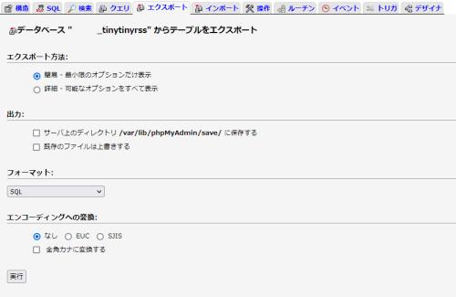 phpMyAdminでバックアップ